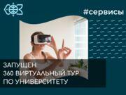 Opportunity to walk around FESTFU in virtual format