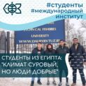 FESTFU students from Egypt experienced their first winter in Russia