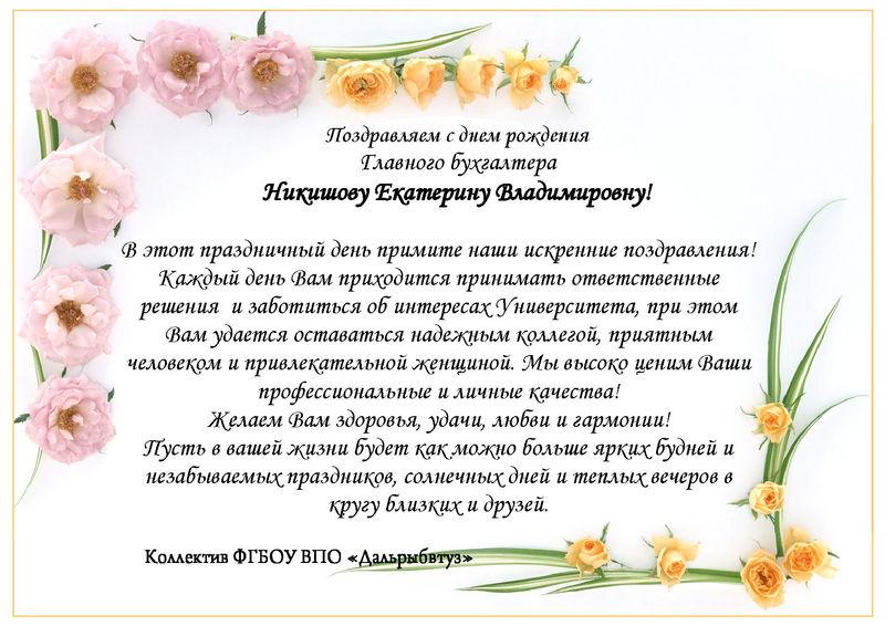 поздравления с днем рождения коллегу екатерину жил литовском
