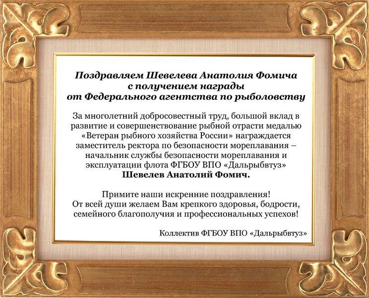 Поздравление в честь получения награды