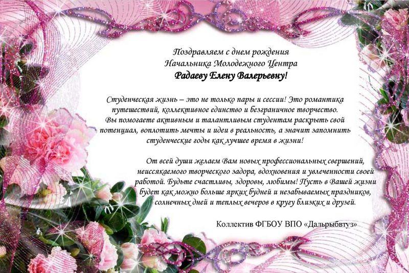 Проза поздравление с днем рождения женщине начальнику