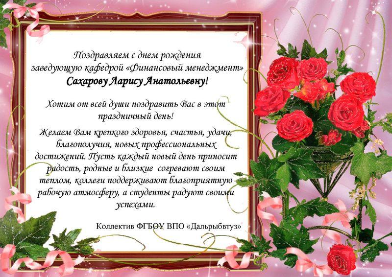 Поздравление с днем рождения от руководителя коллеге женщине