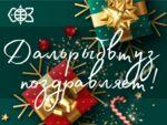 Дальрыбвтуз поздравляет с Новым годом!