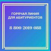 «Горячая линия» для абитуриентов Дальрыбвтуза