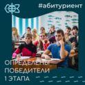 Определены абитуриенты, прошедшие во второй тур Конкурса «Абитуриент Дальрыбвтуза - 2021»
