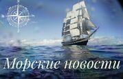 Морские новости: курс на Командорские острова