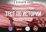 Дальрыбвтуз приглашают на тест по истории Великой Отечественной войны