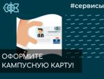Информация о выпущенных кампусных картах