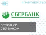 Ректор Дальрыбвтуза встретился с руководством Сбербанка