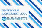 Более 2 200 абитуриентов выбирают Дальрыбвтуз