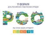 Поздравляем всех причастных с Днём российских студенческих отрядов!