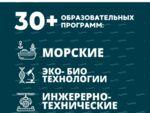 Дальрыбвтуз обеспечит поддержку высокобалльникам