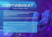 Дальрыбвтуз получил сертификат участника независимой оценки качества
