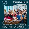 Правительство РФ утвердило правила работы суперсервиса «Поступление в вуз онлайн»