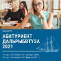 Дан старт 1 туру конкурса «Абитуриент Дальрыбвтуза — 2021»