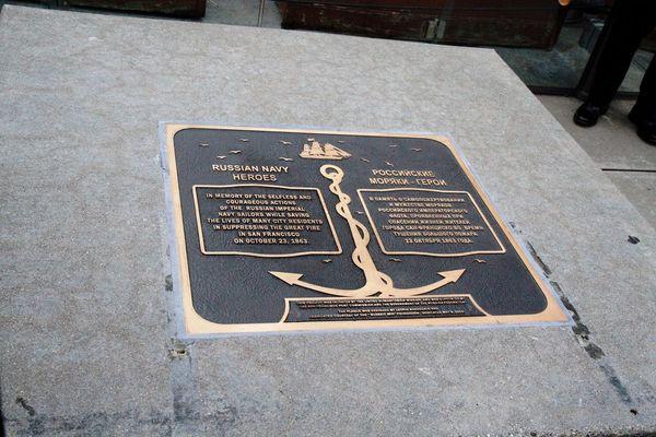Мемориальная доска была заложена в 2005 г. во время предыдущего визита УПС «Паллада» в Сан-Франциско в память морякам «Русско-американской компании»