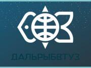 Оплата обучения материнским капиталом в филиале Дальрыбвтуза стала доступной