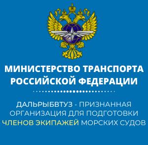 Аккредитация Минтранса России