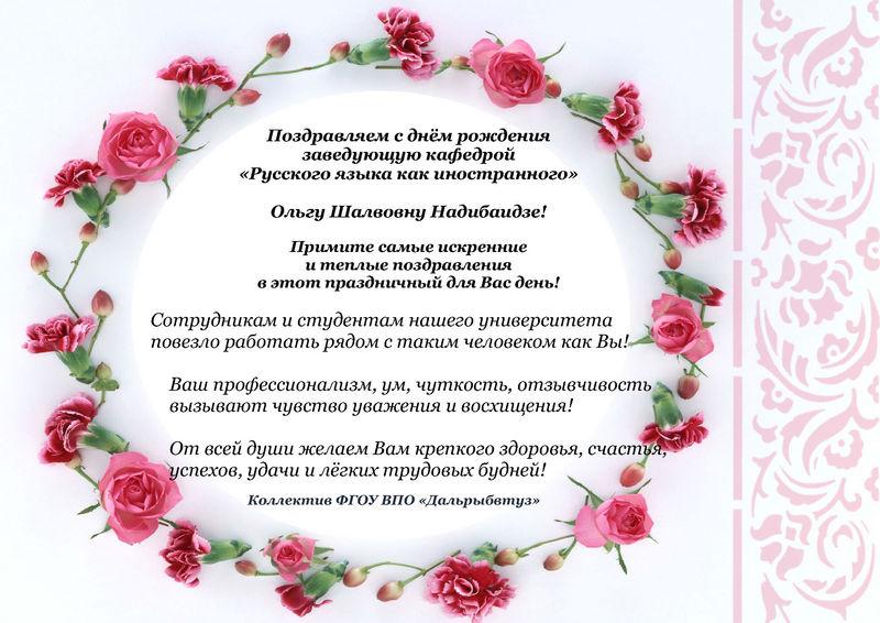 Поздравление директору аптеки с днем рождения 4