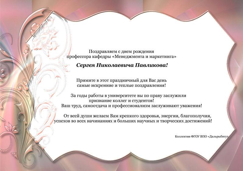 Поздравления с днем рождения зав.кафедрой