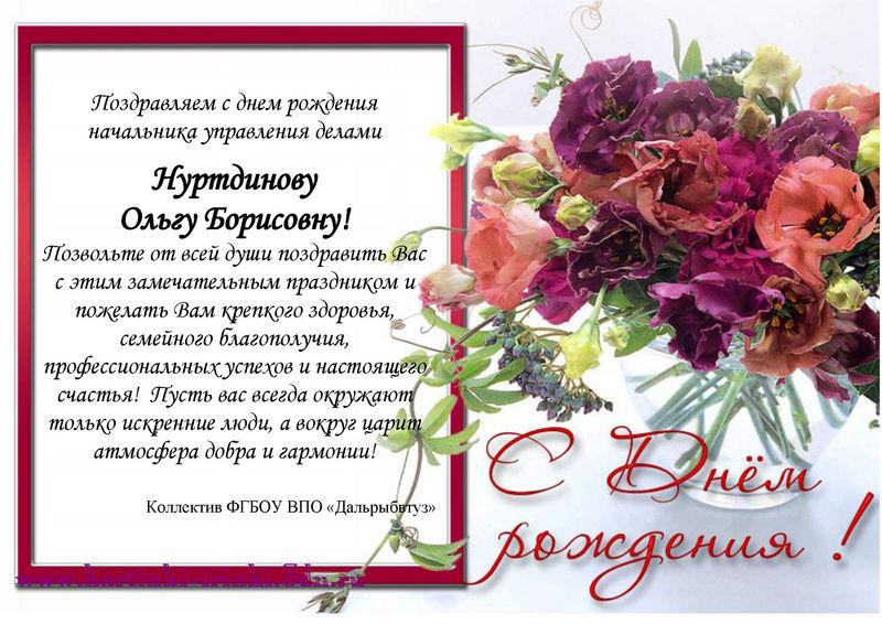Поздравление директрисы с днем рождения