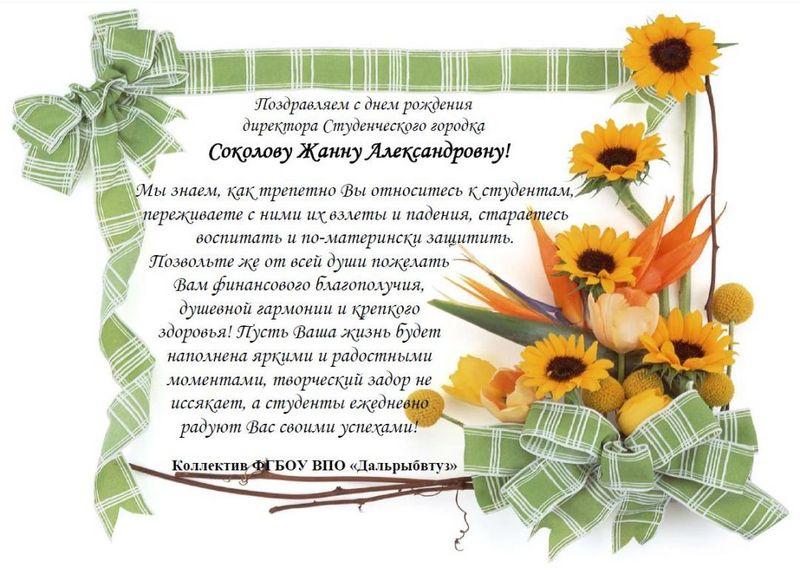 Поздравление соколова с днем рождения 26