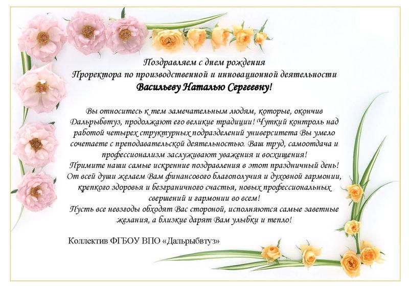 Поздравления с днем рождения наталья сергеевна