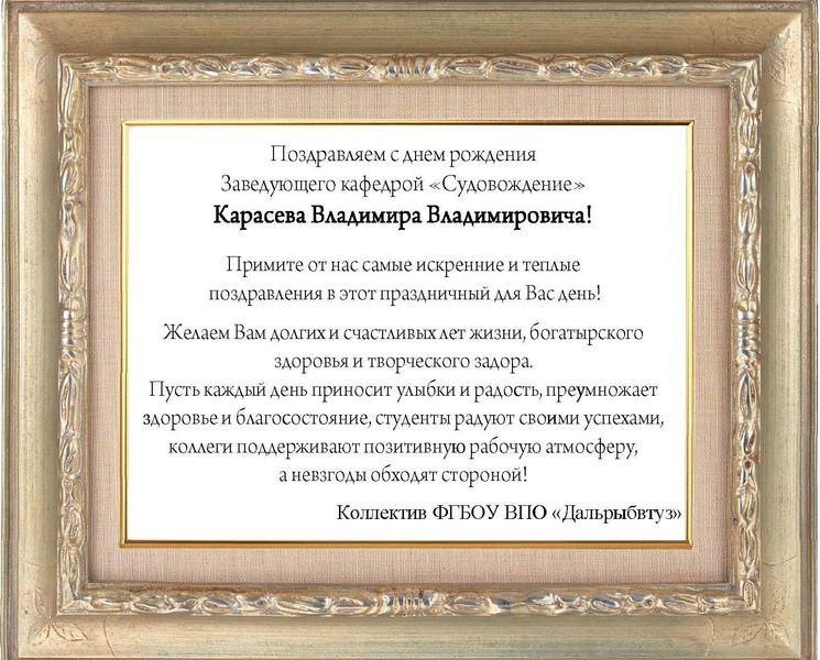 Поздравление с днем рождения александру владимировичу