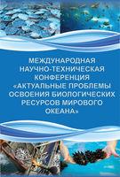 Подведены итоги IV Международной научно-технической конференций