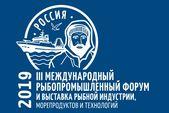 Представлен проект деловой программы III Международного рыбопромышленного форума