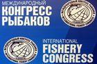 Дальрыбвтуз в составе оргкомитета по проведению Международного конгресса рыбаков