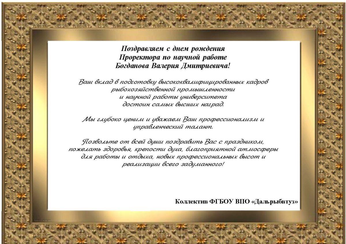 Поздравление ректору университете с днем рождения